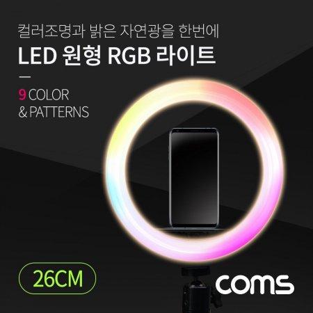 Coms LED 원형 RGB 램프 링램프 개인방송용 조명 USB