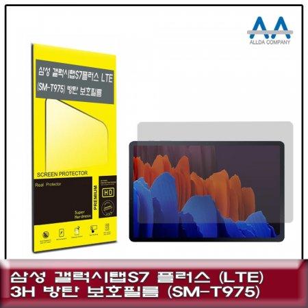 갤럭시탭S7 플러스 LTE(SM-T975) 3H방탄 보호필름
