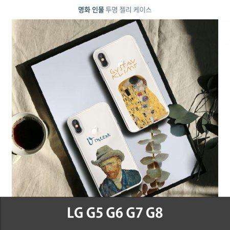 LG G5/G6/G7/G8 명화 인물 젤리케이스