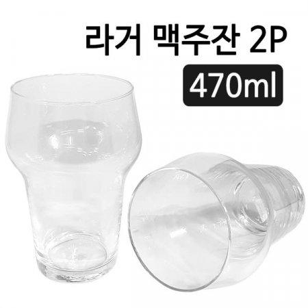 루미낙 (라거 맥주잔2P) 470ml 맥주컵 비어글라스