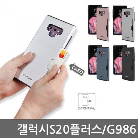 갤럭시S20플러스 Swin 카드 범퍼케이스 G986