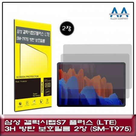 갤럭시탭S7 플러스 LTE(SM-T975) 3H방탄 보호필름 2장