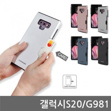 갤럭시S20 Swin 카드 범퍼케이스 G981