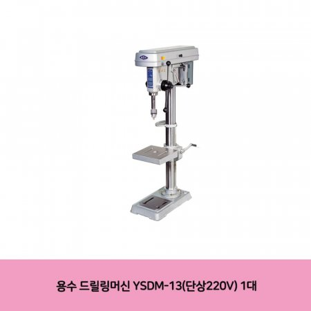 용수 드릴링머신 YSDM-13(단상220V) 1대
