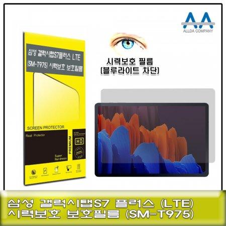 갤럭시탭S7 플러스 LTE(SM-T975) 블루라이트차단 필름