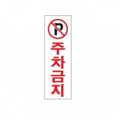 아트사인) 주차금지 0229 아크릴표지판 크기250x80mm