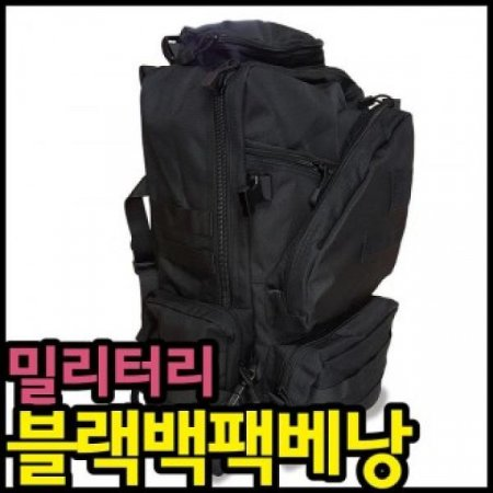 백팩 밀리터리백팩 A1 블랙백팩 캐쥬얼 여행용백팩