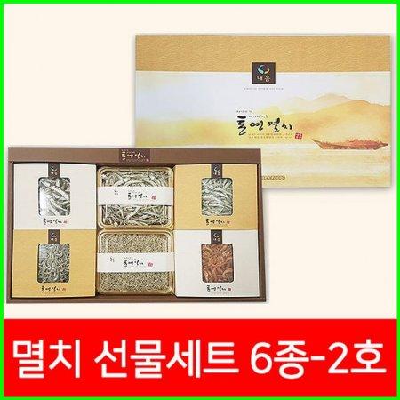 특별해 통영멸치 선물세트 6종2호