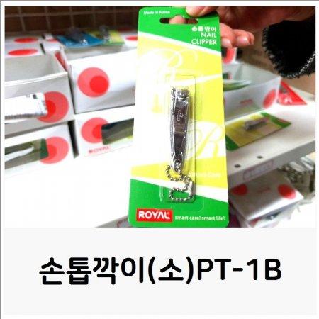 손톱깍이 소 PT-1B 손톱깍기 손톱관리 손톱 손톱정리