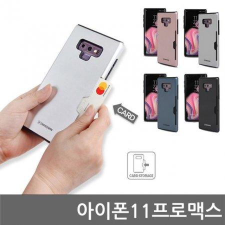 아이폰11프로맥스 Swin 카드 범퍼케이스