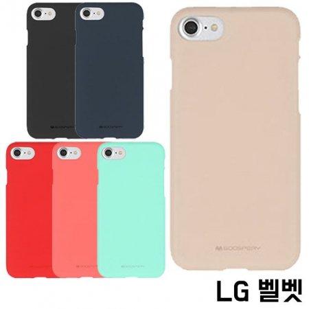 LG 벨벳 G900 소프트 캔비 젤리 케이스