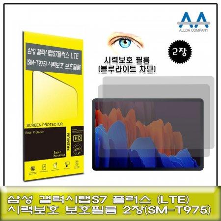 갤럭시탭S7 플러스 LTE(SM-T975)블루라이트차단 2장