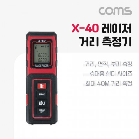 Coms 거리 측정기 X-40 40m 휴대용소형 미니