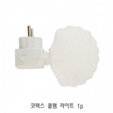 코텍스 클램 라이트 1p 무드등 취침등 수면등 수유등