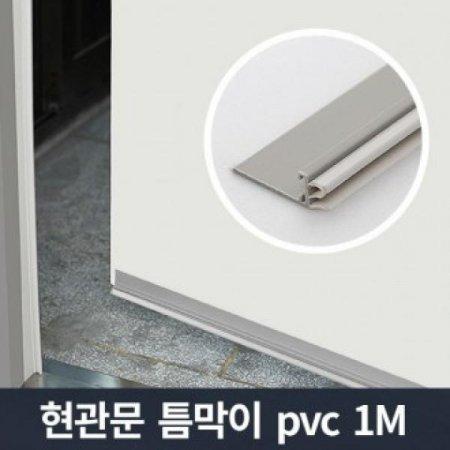 현관문 틈막이 pvc 1m/문틈 바람막이 우풍 외풍차단