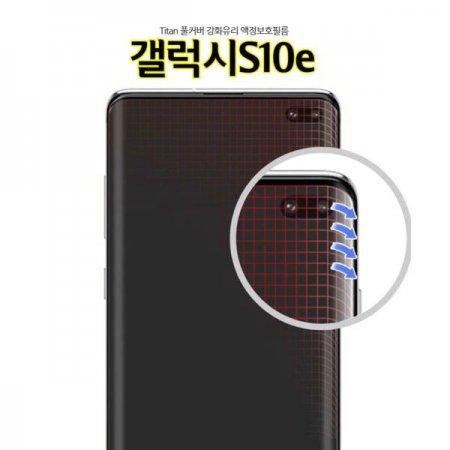 T풀커버 갤럭시S10e 액정보호필름 G970 강화유리