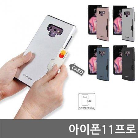 아이폰11프로 Swin 카드 범퍼케이스