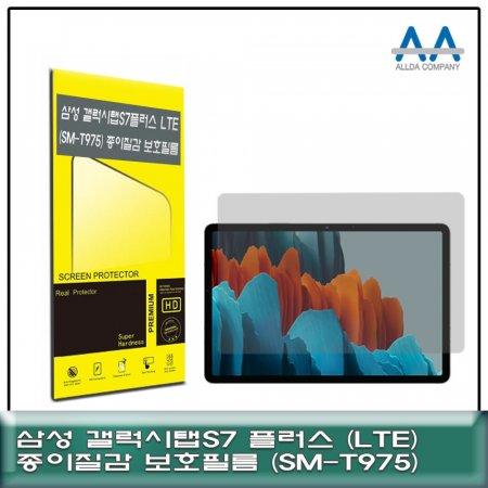 갤럭시탭S7 플러스 LTE(SM-T975) 종이질감 보호필름