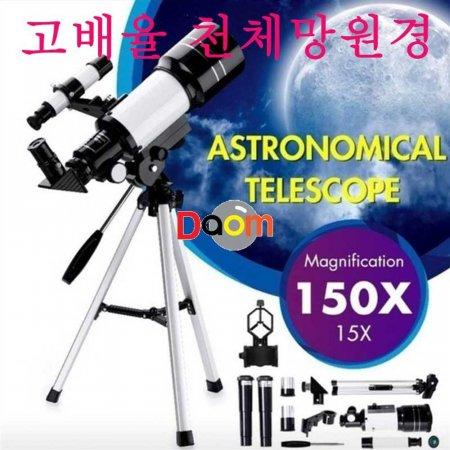 고배율천체망원경 천체망원경 허블 별관측 태양관측