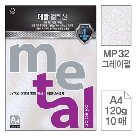 메탈OA용지 MP32 그레이펄 A4 120g 10매입 5개