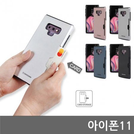 아이폰11 Swin 카드 범퍼케이스
