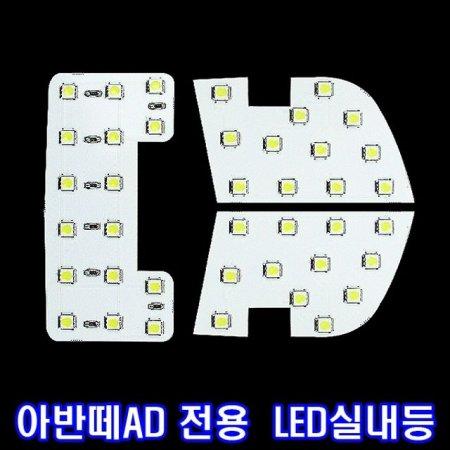 아반떼AD LED 실내등 무드등 미등 전구 조명 튜닝