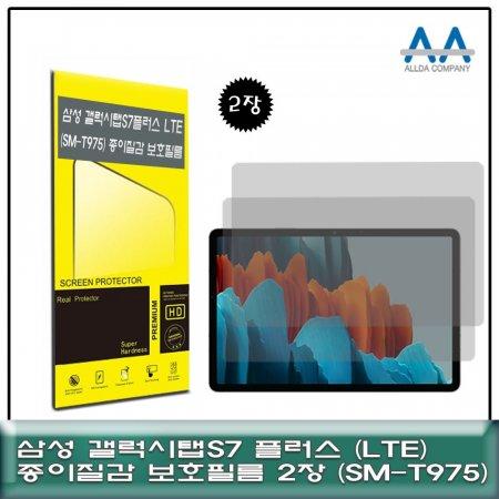 갤럭시탭S7 플러스 LTE(SM-T975)종이질감 보호필름2장