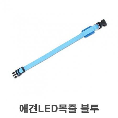 애견 LED 목줄 블루 1p 강아지 야간 산책줄 용품