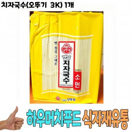 식자재 식재료 도매 유통) 치자국수(오뚜기 3Kg) 1개