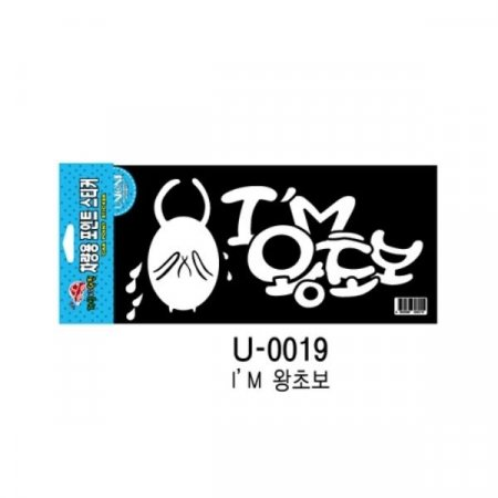 I'M 왕초보(U-0019) 기타표지판