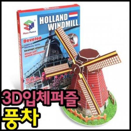 입체퍼즐 3D입체퍼즐 풍차 건축물입체퍼즐 3D퍼즐선물