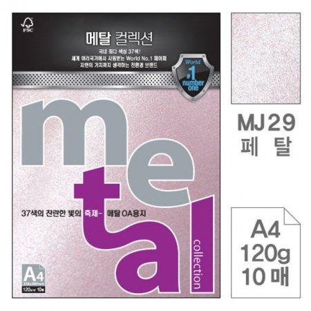 메탈OA용지 MJ29 페탈 A4 120g 10매입 5개