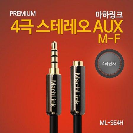 3.5mm 4극 스테레오 연장케이블 1M AUX케이블 AV케이