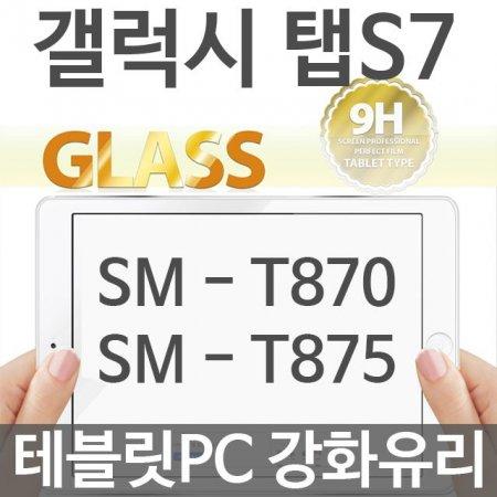 갤럭시탭S7 11 테블릿PC 9H 강화유리필름 T870 T875