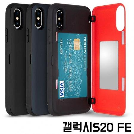 갤럭시S20 FE G781 카드 마그네틱 범퍼 케이스
