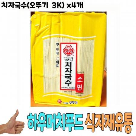 식자재 식재료 도매 유통) 치자국수(오뚜기 3Kg) x4개