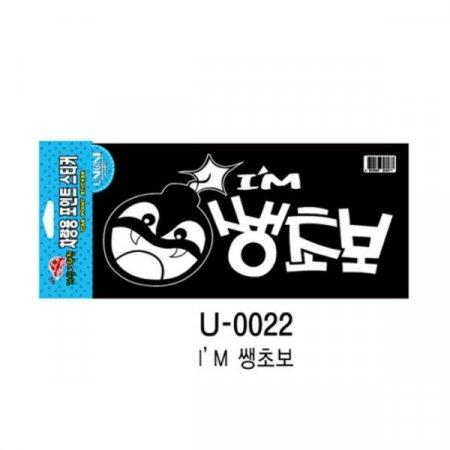 I'M 쌩초보(U-0022) 기타표지판