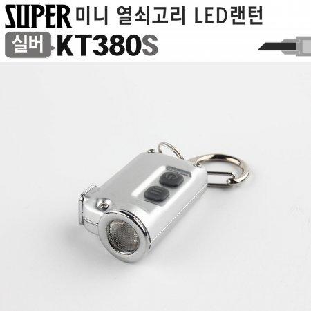 열쇠고리 초미니 LED랜턴 KT380S