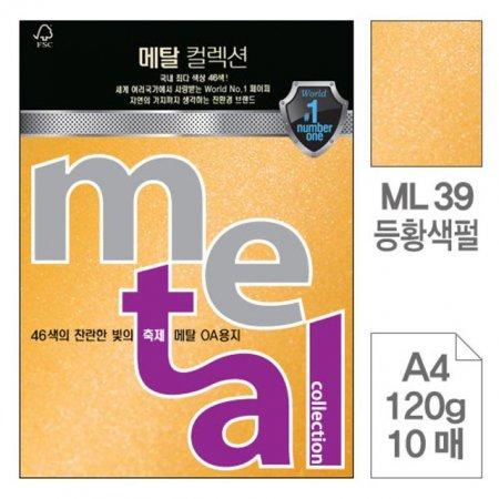 메탈OA용지 ML39 등황색펄 A4 120g 10매입 5개