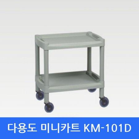 핸드카트 KM-101D 다용도운반대차 서빙카트 미니카트