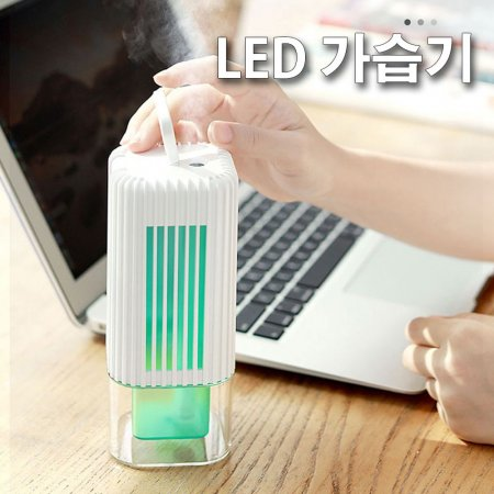 진동 센스 대용량 저수조 슬림형 LED 가습기