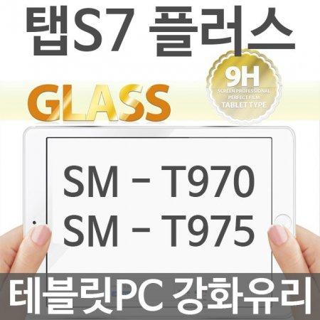 갤럭시탭S7플러스 12.4 테블릿PC 9H강화유리필름 T975