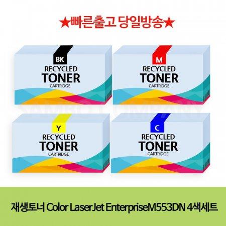 재생토너 Color LaserJet Enterprise M553DN 4색세트