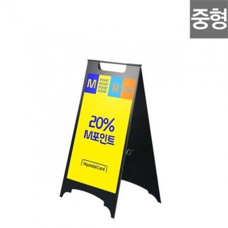 철제 입간판 광고판 안내판 주자금지 표지판 중형 A형