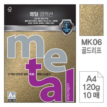 메탈OA용지 MK06 골드리프 A4 120g 10매입 5개