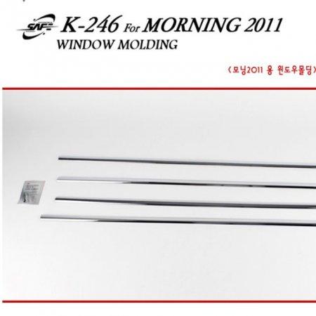 K-246 2011올뉴모닝 윈도우 크롬몰딩