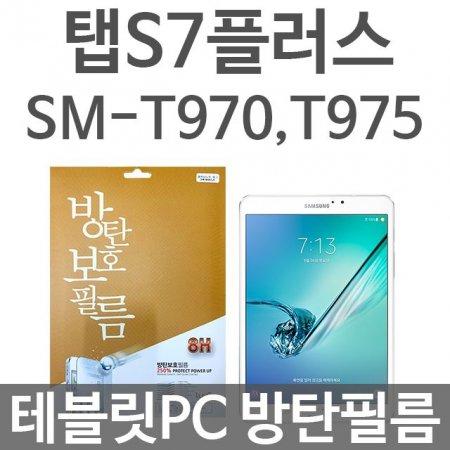 갤럭시탭S7플러스 12.4 테블릿PC 방탄보호필름 T975