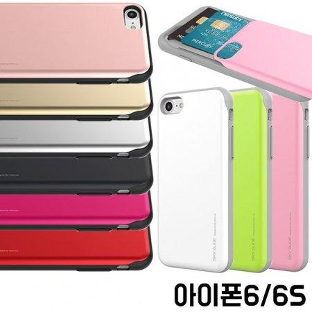 아이폰6 업다운 스라이드 범퍼 케이스