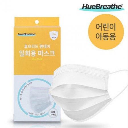 휴브리드 일회용 마스크 아동용 2박스(50매)