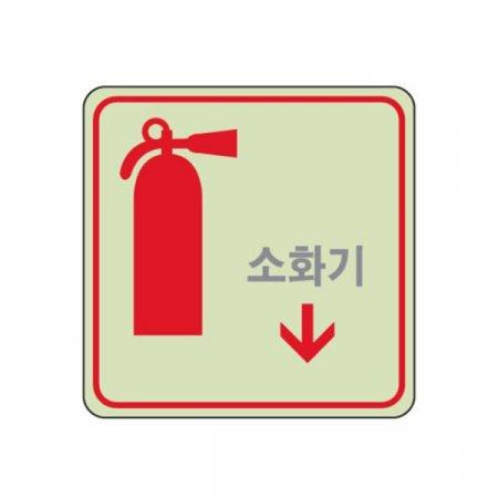 축광-소화기(U-6006) 기타표지판